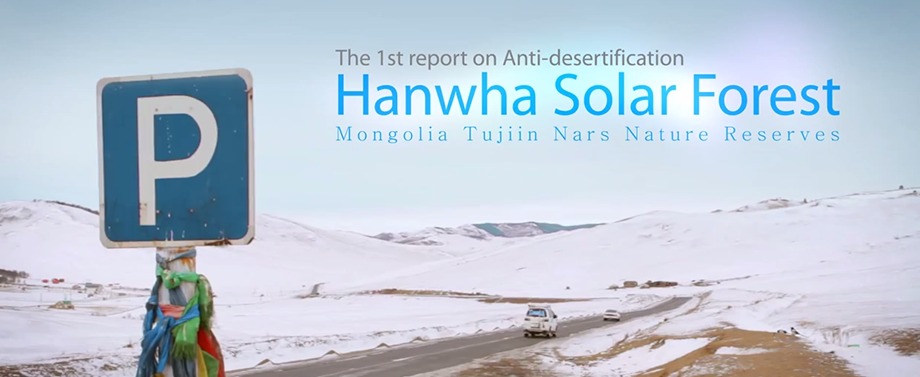 The First Hanwha Solar Forest (Video) Tujiin Nars Nature Reserves, Mongolia, 2012